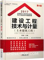 2017年全国造价工程师考试教材同步习题及历年真题新解 建设工程技术与计量(土木建筑工程)