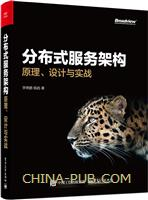 分布式服务架构:原理、设计与实战(签名本)