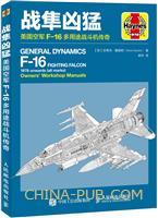 战隼凶猛:美国空军F-16多用途战斗机传奇