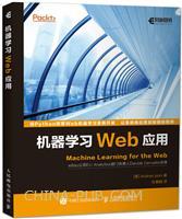 机器学习Web应用
