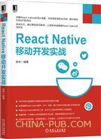 (特价书)React Native移动开发实战