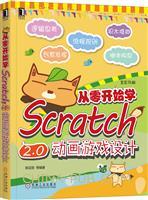 (特价书)从零开始学Scratch 2.0动画游戏设计