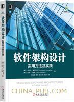 软件架构设计:实用方法及实践