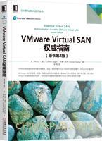 (特价书)VMware Virtual SAN权威指南(原书第2版)