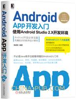 Android App开发入门:使用Android Studio 2.X开发环境