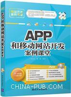 APP和移动网站开发案例课堂(配光盘)(网站开发案例课堂)