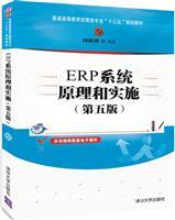 """ERP系统原理和实施(第五版)(普通高等教育经管类专业""""十三五""""规划教材)"""