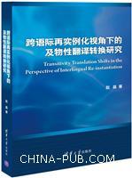 跨语际再实例化视角下的及物性翻译转换研究