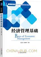 (特价书)经济管理基础