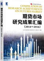 (特价书)期货市场研究成果汇编(2014~2016)