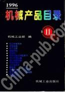 中国机电产品目录,第17册