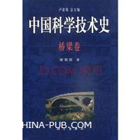 中国科学技术史:桥梁卷