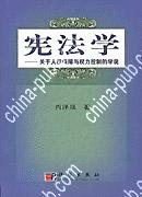宪法学:关于人权保障与权力控制的学说