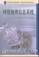 网络地理信息系统