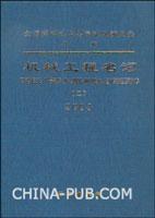 机械工程名词(2):机械制造工艺与设备.2003