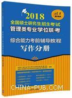 2018全国硕士研究生招生考试管理类专业学位联考综合能力考前辅导教程-写作分册
