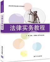 法律实务教程(高校转型发展系列教材)