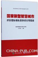 国家新型智慧城市评价指标和标准体系应用指南