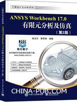 ANSYS Workbench 17.0有限元分析及仿真(第2版)