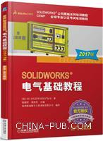 SOLIDWORKS®电气基础教程(2017版)