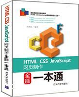 HTMLCSSJavaScript网页制作全能一本通