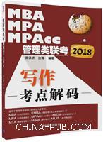 2018MBA、MPA、MPAcc管理类联考写作考点解码