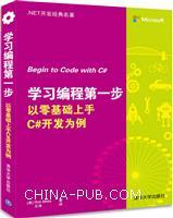 学习编程第一步以零基础上手C#开发为例(.NET开发经典名著)