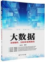 大数据基础编程、实验和案例教程