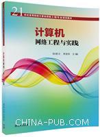 计算机网络工程与实践(21世纪高等院校计算机网络工程专业规划教材)