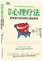 图解心理疗法 简单易行的98种心理治愈法