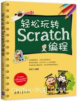 轻松玩转Scratch编程