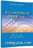 基于C#的管理信息系统开发(第2版)(高等学校计算机专业规划教材)