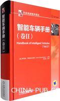智能车辆手册-(卷II)