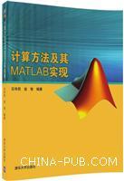 计算方法及其MATLAB实现