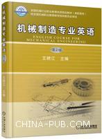机械制造专业英语 第2版