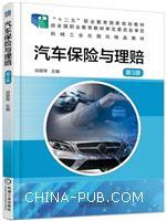 汽车保险与理赔 第3版