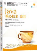 (特价书)Java核心技术 卷Ⅱ 高级特性(原书第10版)