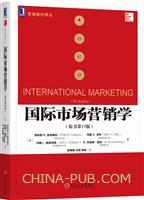 (特价书)国际市场营销学(原书第17版)
