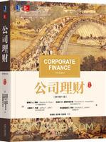 (特价书)公司理财(原书第11版)