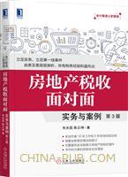 (特价书)房地产税收面对面:实务与案例(第3版)