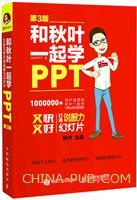 和秋叶一起学PPT 又快又好打造说服力幻灯片 第3版