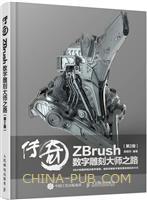 传奇 ZBrush数字雕刻大师之路 第2版