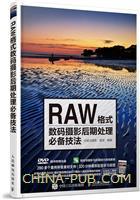 RAW格式数码摄影后期处理必备技法