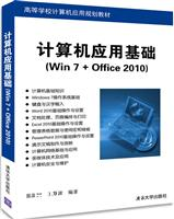 计算机应用基础(Win7+Office2010)(高等学校计算机应用规划教材)