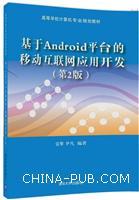 基于Android平台的移动互联网应用开发(第2版)(高等学校计算机专业规划教材)