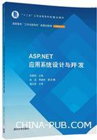 """ASP.NET应用系统设计与开发(高职高专""""工作过程导向""""新理念教材――计算机系列)"""