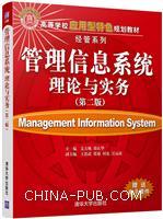 管理信息系统理论与实务(第二版)(高等学校应用型特色规划教材・经管系列)