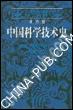 李约瑟中国科学技术史.第四卷,物理学及相关技术.第一分册.物理学