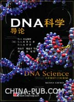 DNA科学导论