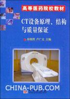 CT设备原理、结构与质量保证